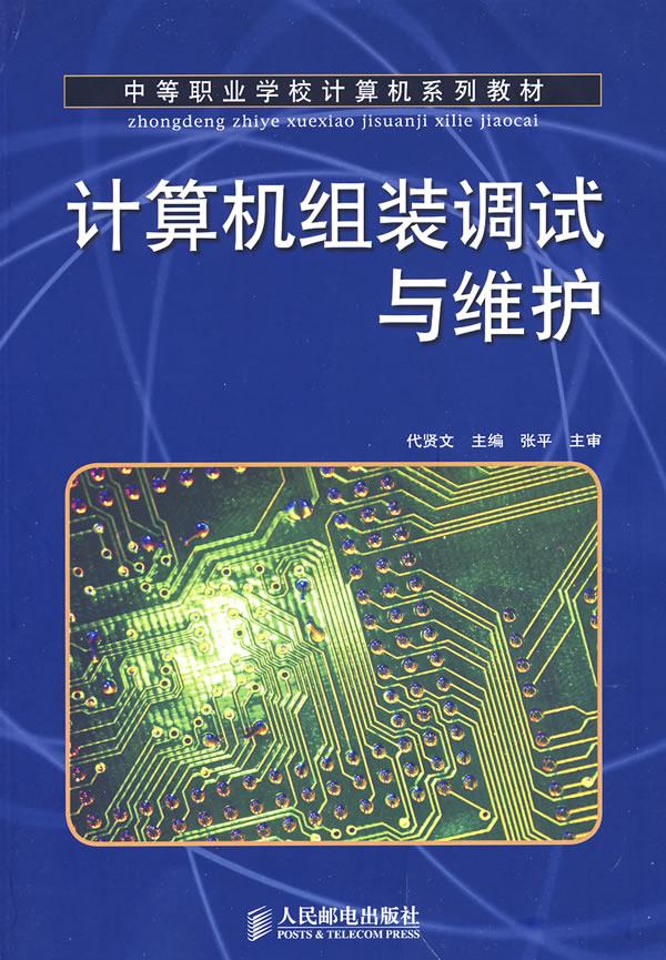 新东方教育计算机组装与维护