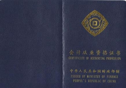 会计从业资格证
