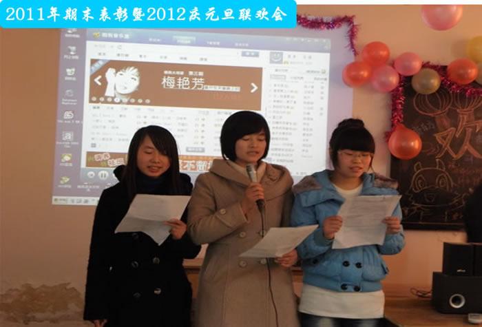 2011元旦表彰大会