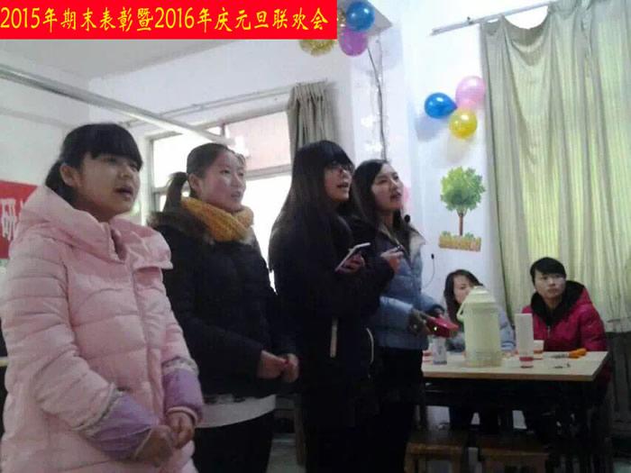 2016年期末表彰暨元旦联欢会