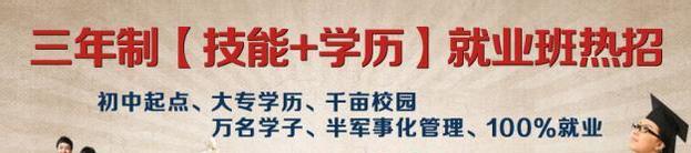 陕西杨凌两年制电脑职业就业中专班2019年招生简章