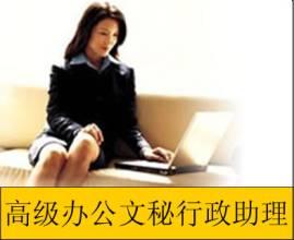 陕西西安咸阳杨凌高级办公自动化文秘行政助理招生简章