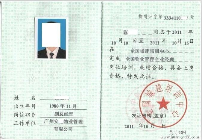 全国物业管理从业人员岗位证书、全国物业行业项目经理资格证书报名简章