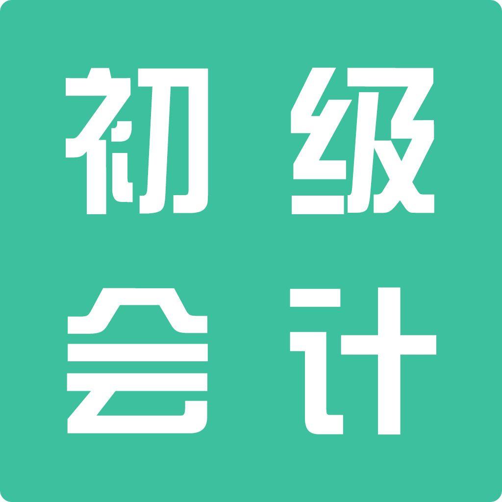 杨凌会计初级考试培训辅导班(免费重修,学会为止)