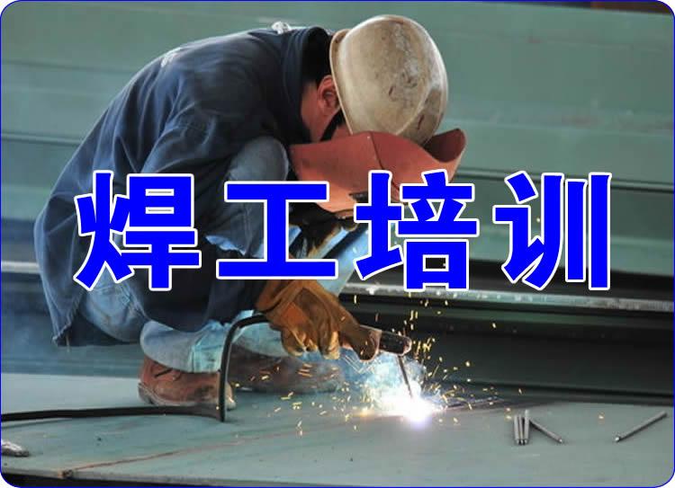 2019电焊工培训考证陕西西安咸阳杨凌