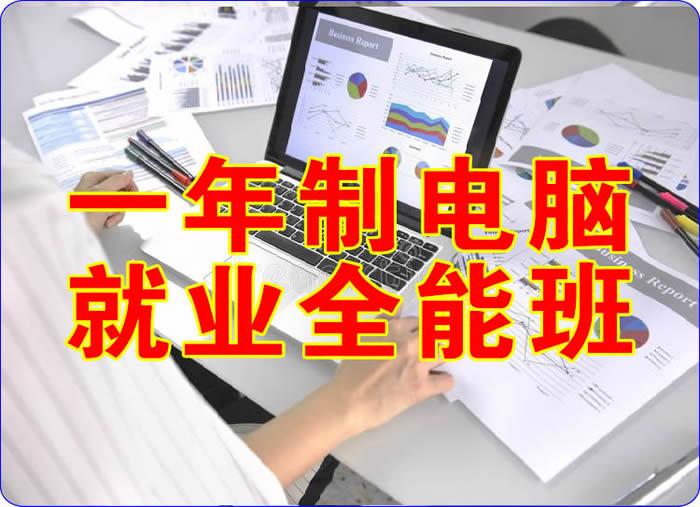 陕西西安咸阳杨凌一年制电脑职业就业全能班2020年招生简章