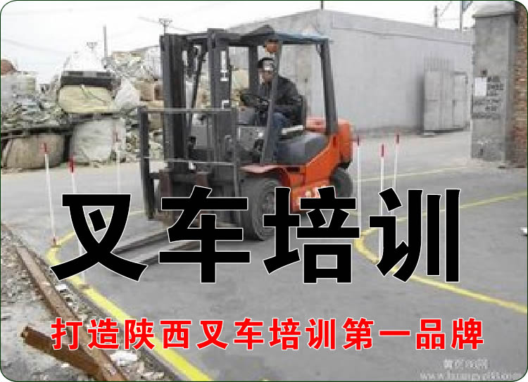 2020叉车培训考证陕西西安咸阳杨凌