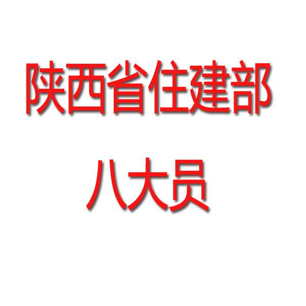 陕西省建设厅八大员考试恢复