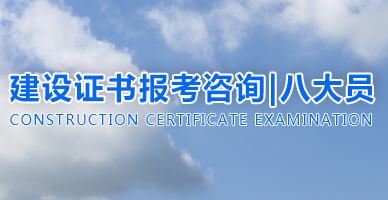 住房和城乡建设领域施工现场专业人员(建筑类八大员)培训、测试