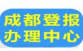 温江登报办理中心