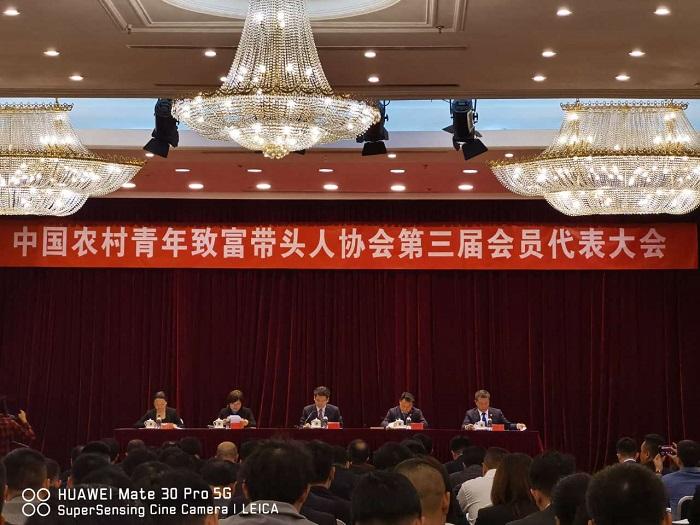 中国农村青年致富带头人协会第三届会员代表大会