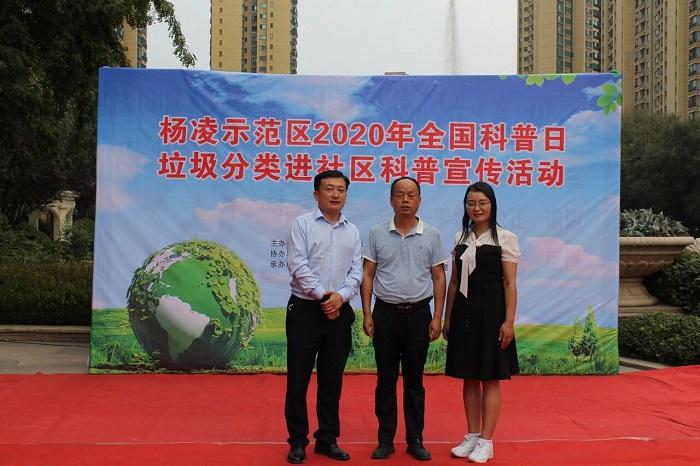 2020杨凌示范区科普日环境保护及垃圾分类科普宣传
