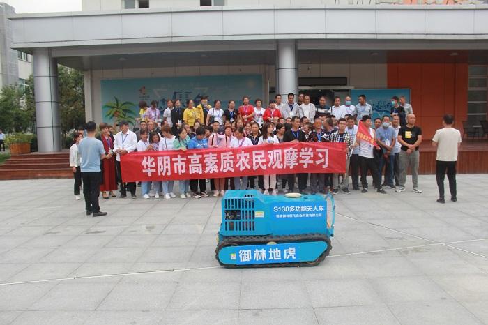 华阴市高素质农民培训班在杨凌正式开班