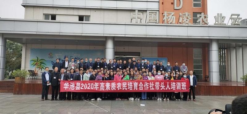 华池县2020年高素质农民合作社带头人培训班在杨凌圆满结束