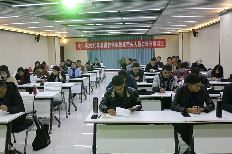 2020年武山县贫困村创业致富带头人能力提升培训班圆满结束
