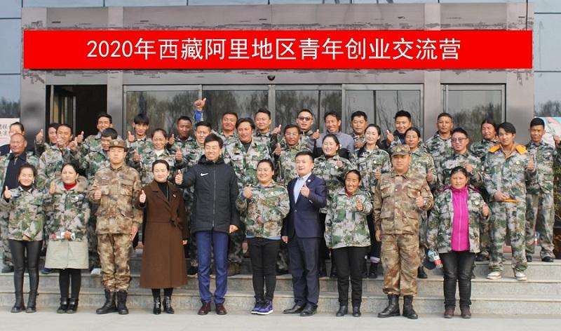 2020年西藏阿里青年创业交流营开营