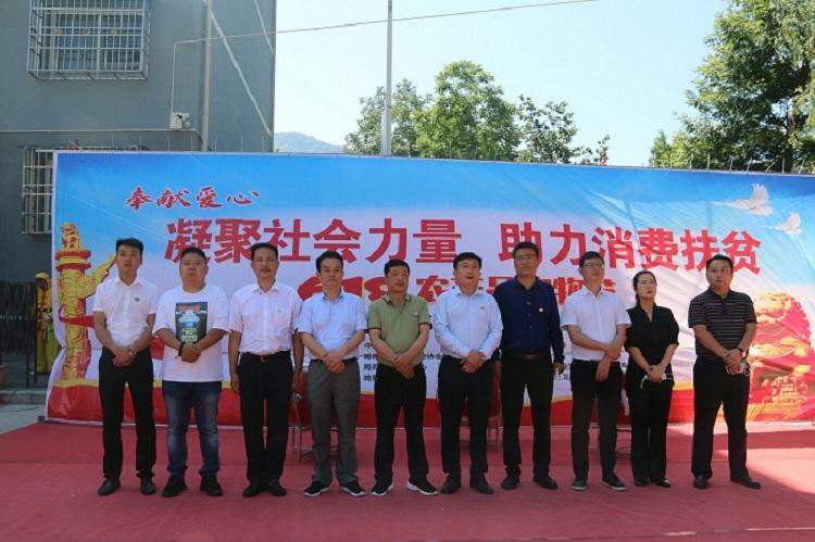 陕西省农村青年致富带头人协会助力脱贫攻坚系列活动走进汉中略阳
