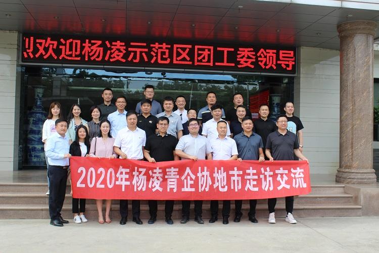 营造创新创业创造氛围 促进新时代全面发展 杨凌示范区青年企业家协会走进咸阳