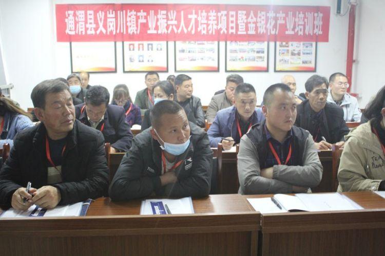 通渭县义岗川镇产业振兴人才培养项目 -金银花产业培训班在杨凌开班