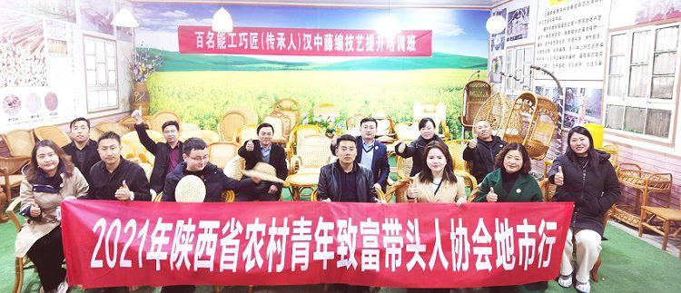 陕西省农村青年致富带头人协会地市行---走进汉中