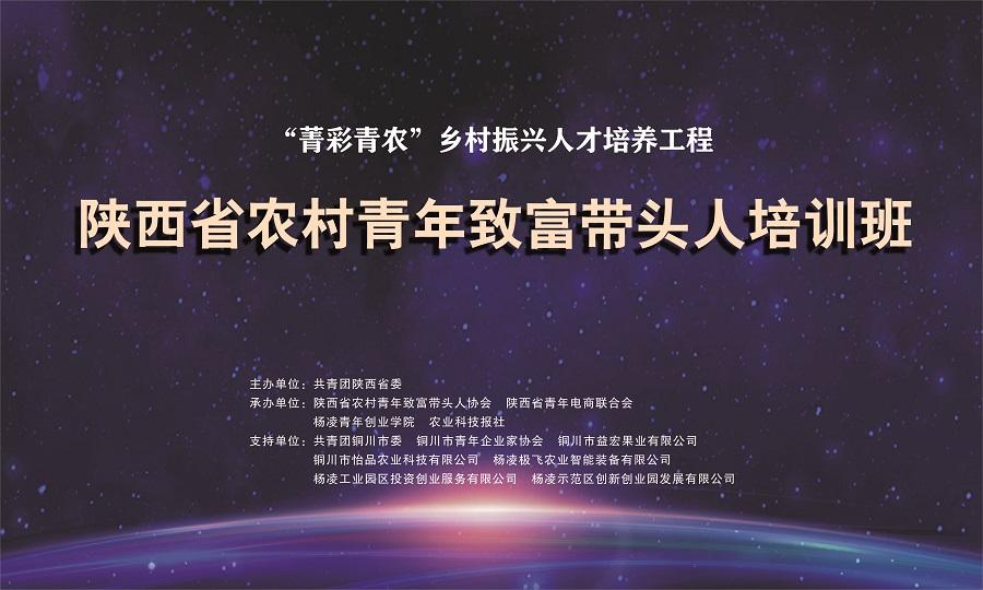 陕西省农村青年致富带头人网上培训班(第四期)圆满结束