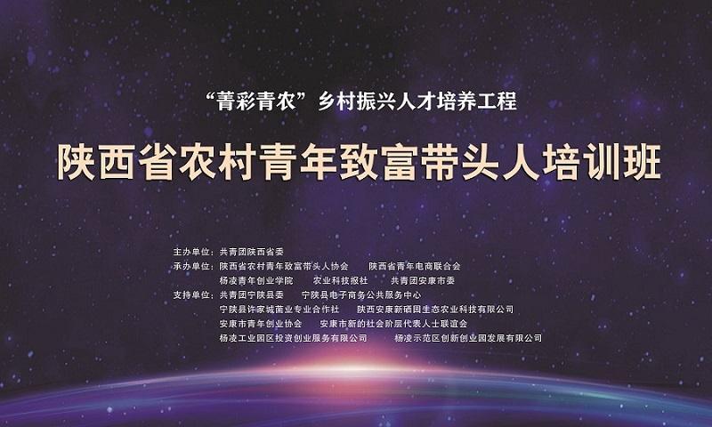 陕西省农村青年致富带头人(第五期)线上培训圆满结束