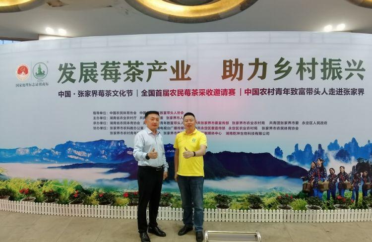 中国首届莓茶文化节暨全国农村青年致富带头人走进张家界活动圆满成功