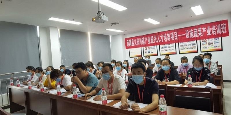 通渭县义岗川镇产业振兴人才培养项目 -设施蔬菜产业培训班在杨凌开班