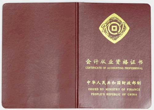 会计从业资格证书封面
