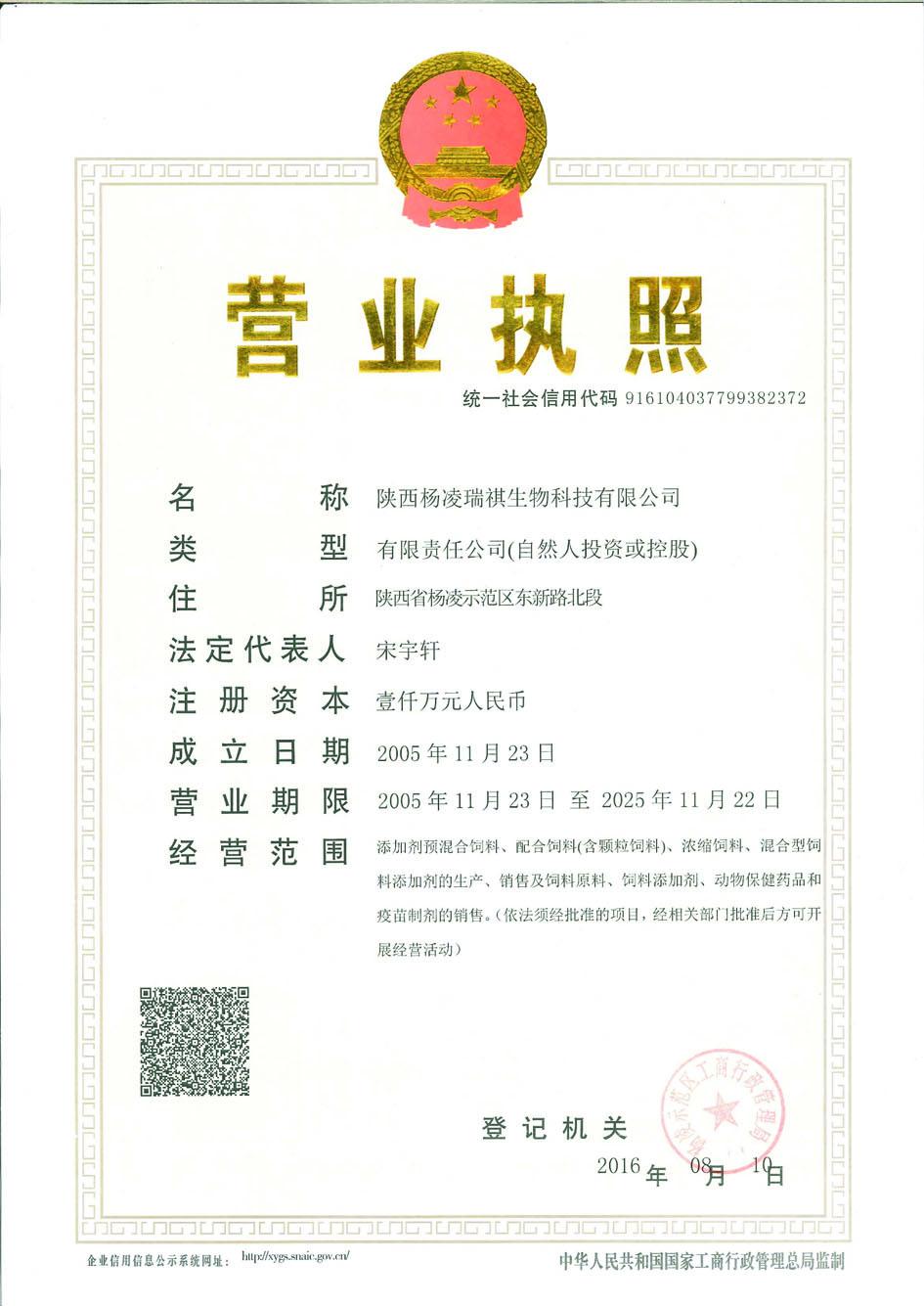 陜西楊凌瑞祺生物科技有限公司營業執照