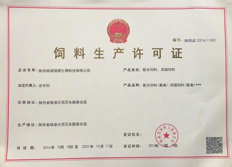2016年浓缩饲料配合饲料生产许可证