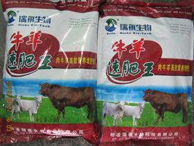 牛羊速肥王-肉牛羊营养补充型高效增肥剂