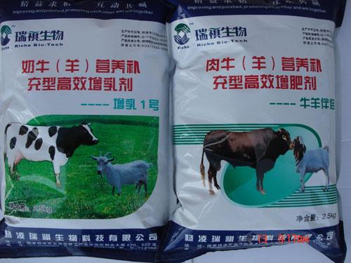 牛羊伴侣-肉牛羊营养型高效增肥剂
