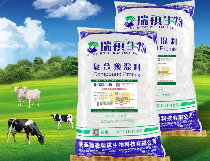 4%奶牛羊用复合预混料