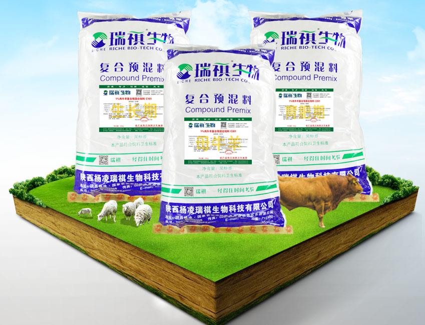 1%奶牛羊、肉牛羊复合预混料