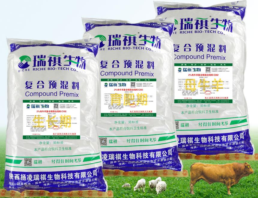2%奶牛羊、肉牛羊复合预混料