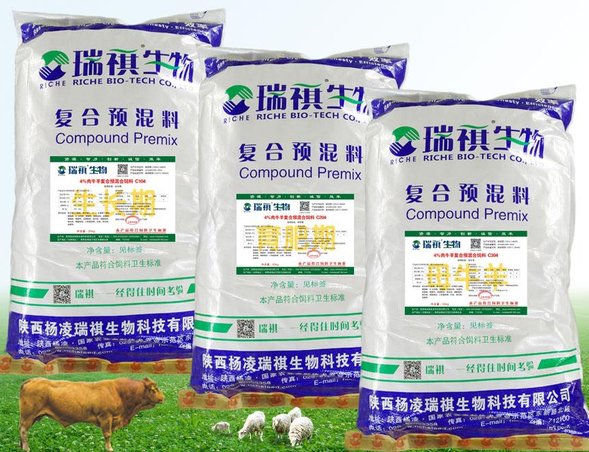 4%奶牛羊、肉牛羊复合预混料