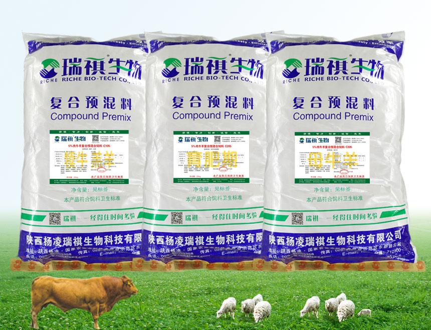 5%肉牛羊复合预混料
