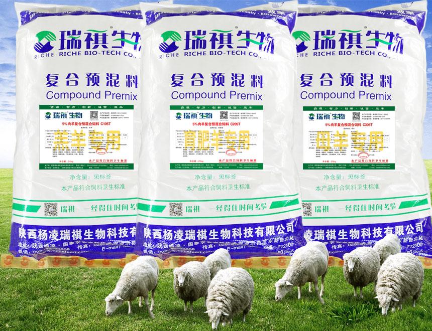 5%肉羊复合预混料