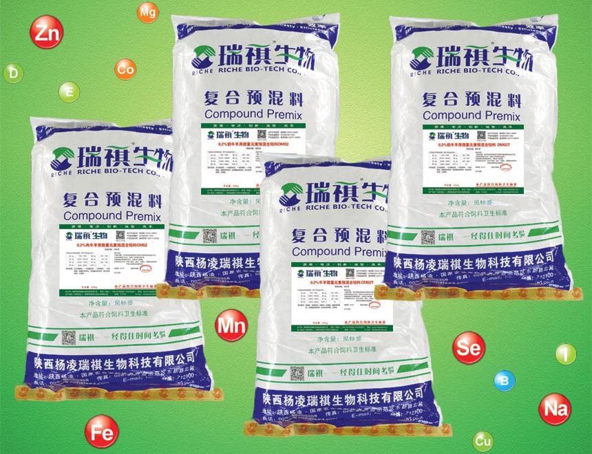 牛羊微量元素预混合饲料和微生态添加剂