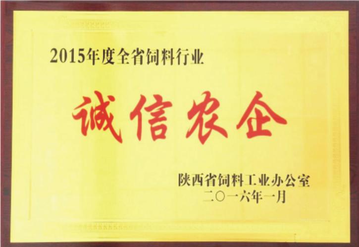 2016年诚信农企