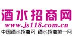 中國酒水招商網
