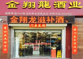 金翔龍酒業鹹陽店麵
