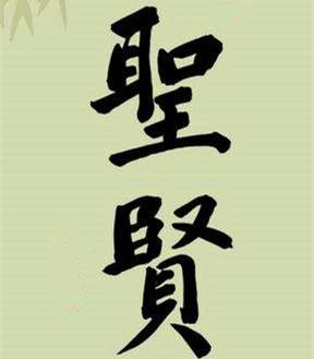 21世纪:我泱泱中华,必出大圣人