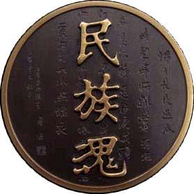 魂之力——东方夫子之命运人生使命灵元