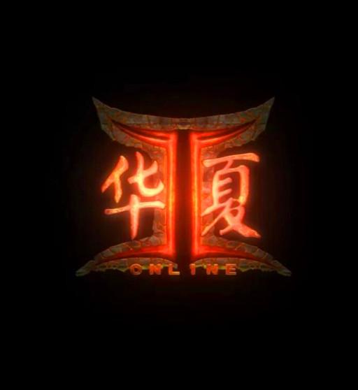 东方华夏文明