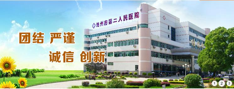 安徽省池州市第二人民医院项目