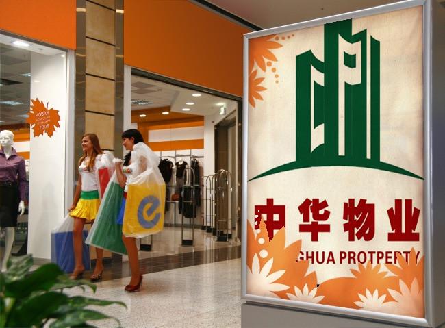 中华物业集团商场运营业务