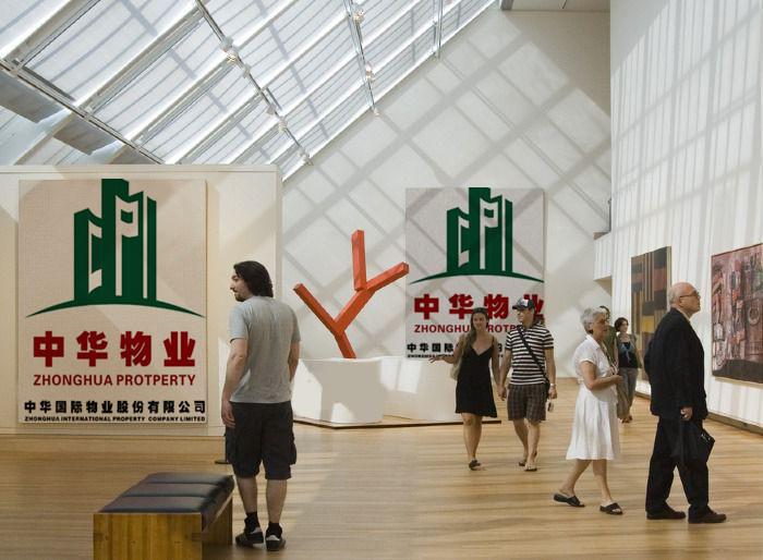 中华物业集团酒店服务项目