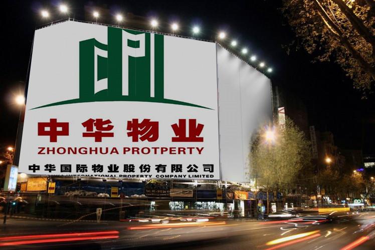 中华物业集团物业顾问咨询项目
